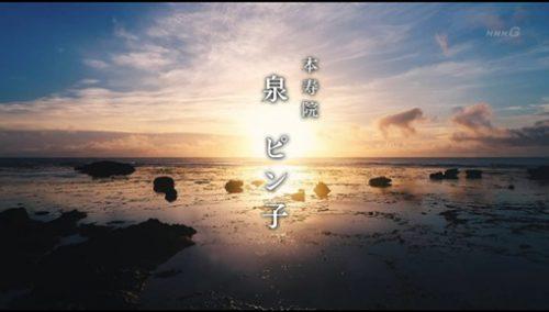 大河ドラマ 西郷どん 本寿院 泉ピン子 クレジット