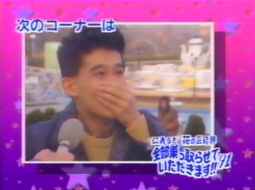 とんねるずの仁義なき花の芸能界全部乗っ取らせていただきます!!91柳沢慎吾