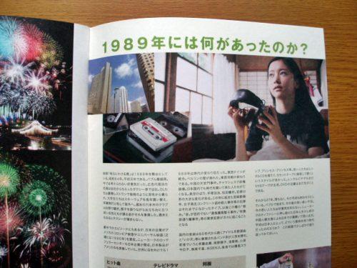 明日にかける橋 1989年の想い出 (18)