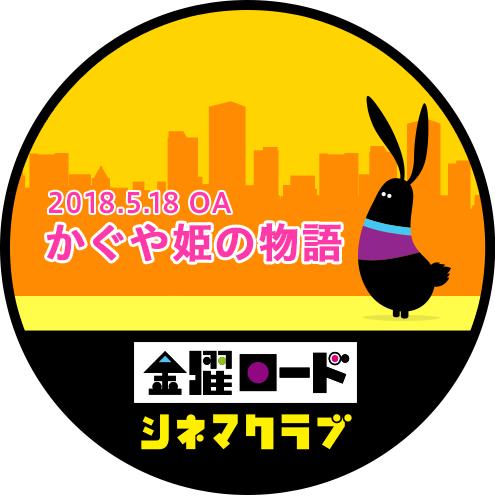 かぐや姫の物語 - 金曜ロードシネマクラブ|日本テレビ