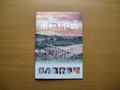 明日にかける橋 1989年の想い出 (2)