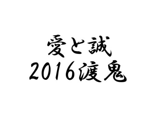 愛と誠 2016 渡鬼