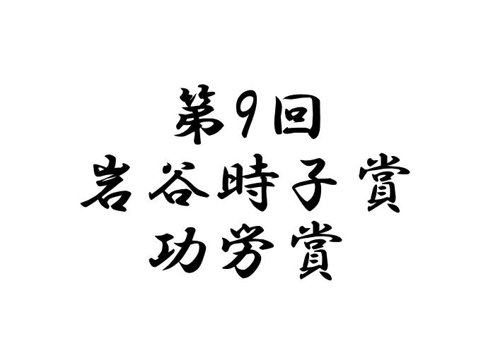 第9回 岩谷時子賞 功労賞