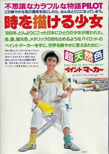 時を描ける少女 PILOT ペイントマーカー 原田知世