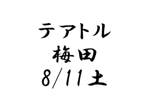 テアトル梅田 8月11日(土)