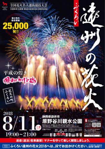 2018年 ふくろい遠州の花火