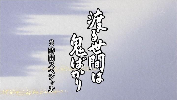 2018年渡鬼3時間スペシャル 題字・クレジット (1)