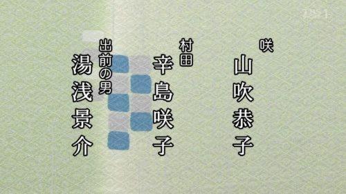 渡鬼2016 出前の男 湯浅景介
