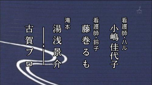 渡鬼3時間スペシャル2018 湯浅景介 クレジット