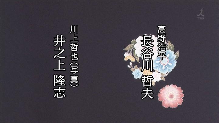 2018年渡鬼3時間スペシャル 題字・クレジット (26)