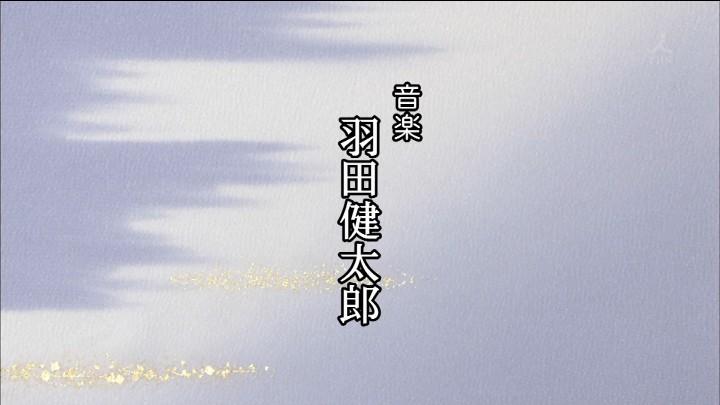 2018年渡鬼3時間スペシャル 題字・クレジット (3)