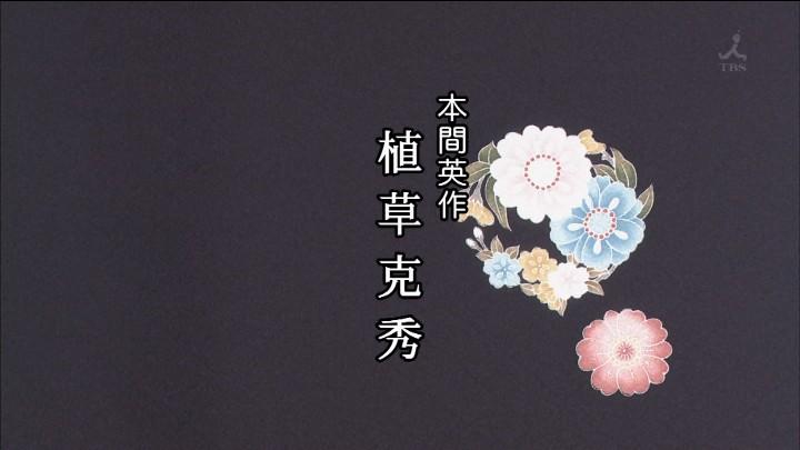 2018年渡鬼3時間スペシャル 題字・クレジット (23)