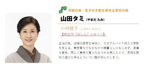 NHK連続テレビ小説『なつぞら』山田タミ 小林綾子