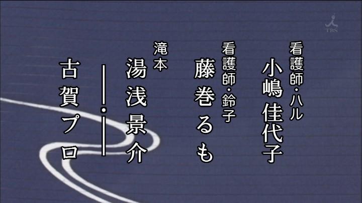 2018年渡鬼3時間スペシャル 題字・クレジット (31)