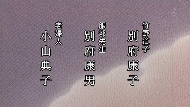 018年渡鬼3時間スペシャル 題字・クレジット (29)