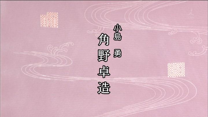 2018年渡鬼3時間スペシャル 題字・クレジット (8)