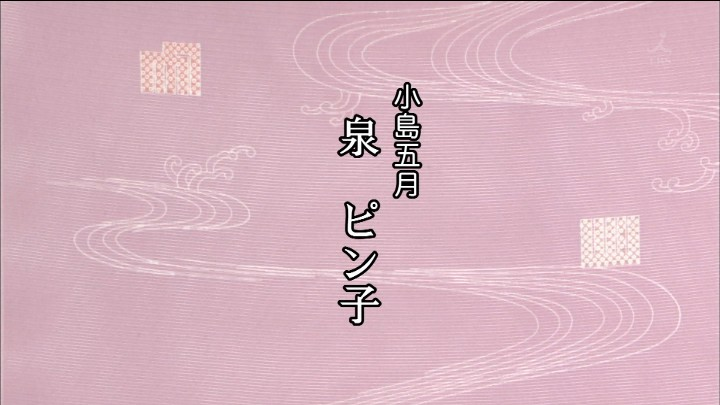 2018年渡鬼3時間スペシャル 題字・クレジット (6)