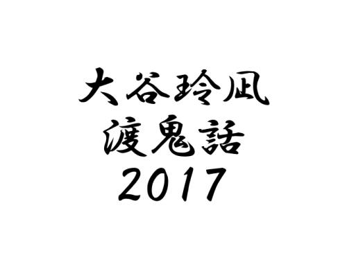 大谷玲凪 渡鬼話 2017