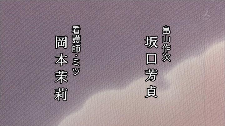 2018年渡鬼3時間スペシャル 題字・クレジット (27)