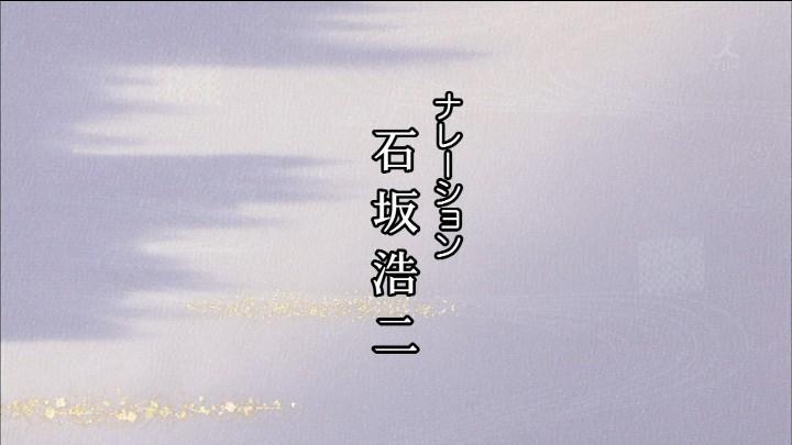 2018年渡鬼3時間スペシャル 題字・クレジット (4)