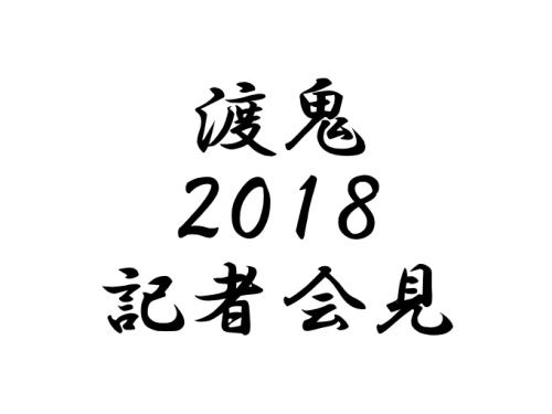 渡鬼 2018 記者会見