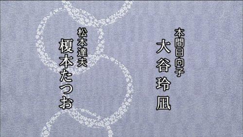TBS 橋田壽賀子ドラマ 渡る世間は鬼ばかり 3時間スペシャル 2018 クレジットタイトル (17)