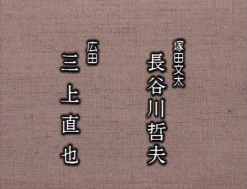 渡る世間は鬼ばかり 渡鬼 第2シリーズ 塚田文太 長谷川哲夫
