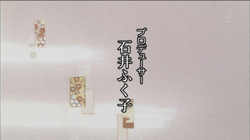 TBS 橋田壽賀子ドラマ 渡る世間は鬼ばかり 3時間スペシャル 2018 クレジットタイトル (37)