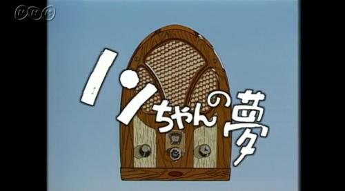 ノンちゃんの夢 タイトル