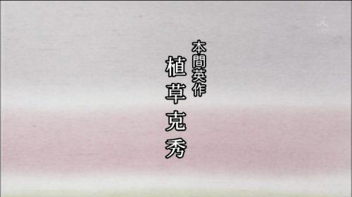 TBS 橋田壽賀子ドラマ 渡る世間は鬼ばかり 3時間スペシャル 2018 クレジットタイトル (24)