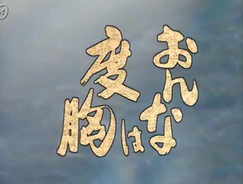おんなは度胸 NHK 連続テレビ小説 山代玉子 泉ピン子