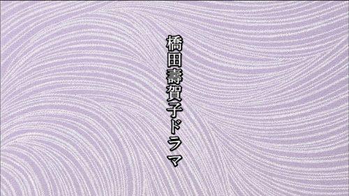 TBS 橋田壽賀子ドラマ 渡る世間は鬼ばかり 3時間スペシャル 2018 クレジットタイトル (1)