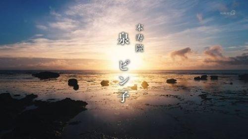 NHK 大河ドラマ 西郷どん 泉ピン子 本寿院