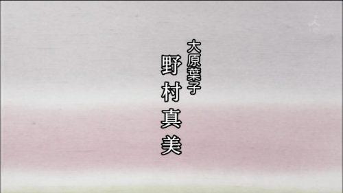 TBS 橋田壽賀子ドラマ 渡る世間は鬼ばかり 3時間スペシャル 2018 クレジットタイトル (21)
