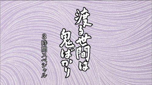 TBS 橋田壽賀子ドラマ 渡る世間は鬼ばかり 3時間スペシャル 2018 クレジットタイトル (2)