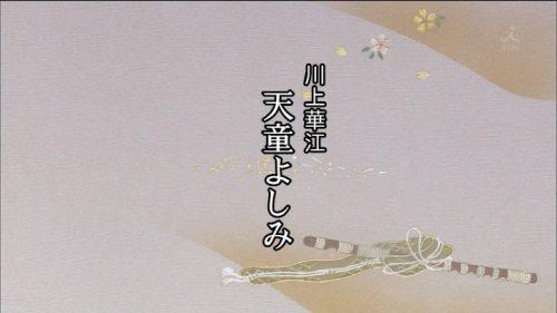 TBS 橋田壽賀子ドラマ 渡る世間は鬼ばかり 3時間スペシャル 2018 クレジットタイトル (29)