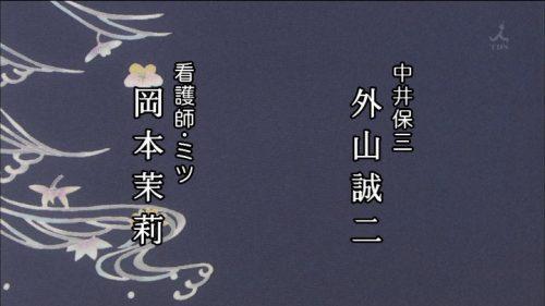 TBS 橋田壽賀子ドラマ 渡る世間は鬼ばかり 3時間スペシャル 2018 クレジットタイトル (28)
