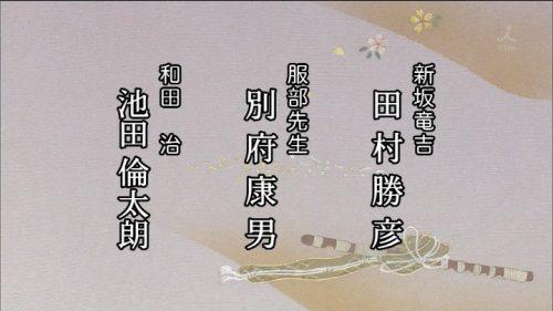 TBS 橋田壽賀子ドラマ 渡る世間は鬼ばかり 3時間スペシャル 2018 クレジットタイトル (31)