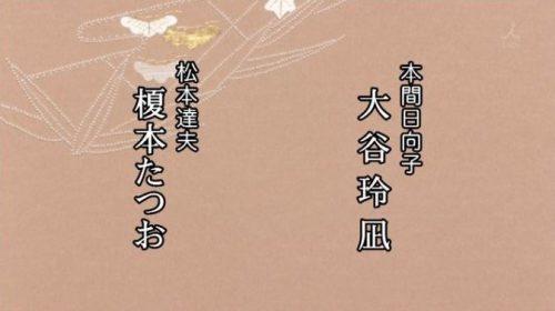 渡鬼3時間スペシャル2017 大谷玲凪