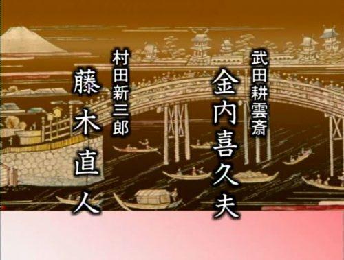 大河ドラマ 徳川慶喜 第37回 慶喜の頭痛 武田耕雲斎 金内喜久夫