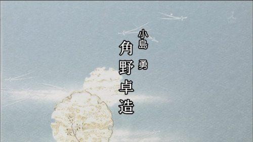 TBS 橋田壽賀子ドラマ 渡る世間は鬼ばかり 3時間スペシャル 2018 クレジットタイトル (10)