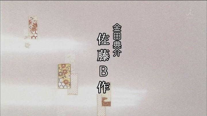 TBS 橋田壽賀子ドラマ 渡る世間は鬼ばかり 3時間スペシャル 2018 クレジットタイトル (34)