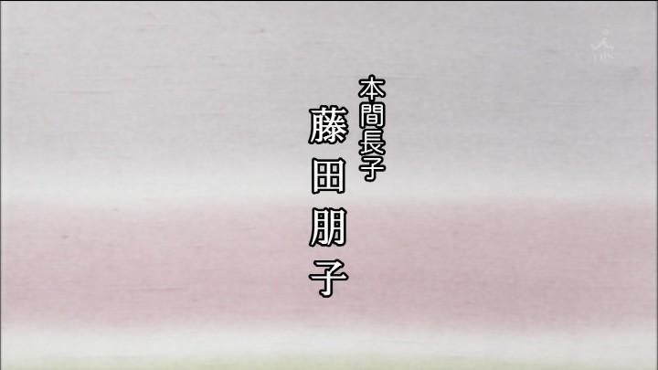 TBS 橋田壽賀子ドラマ 渡る世間は鬼ばかり 3時間スペシャル 2018 クレジットタイトル (23)