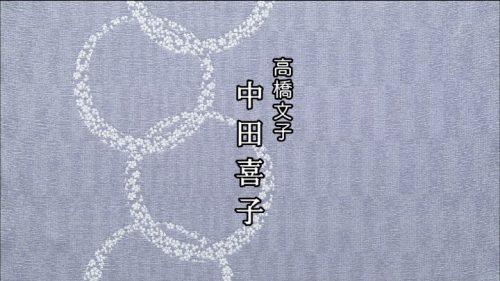 TBS 橋田壽賀子ドラマ 渡る世間は鬼ばかり 3時間スペシャル 2018 クレジットタイトル (19)