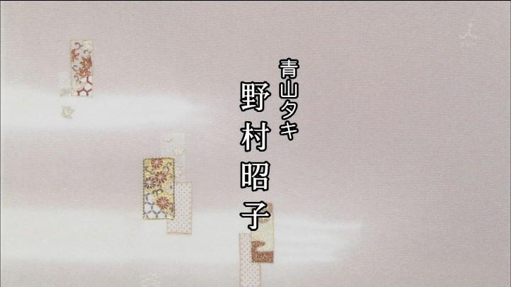 TBS 橋田壽賀子ドラマ 渡る世間は鬼ばかり 3時間スペシャル 2018 クレジットタイトル (35)