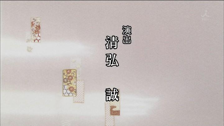 TBS 橋田壽賀子ドラマ 渡る世間は鬼ばかり 3時間スペシャル 2018 クレジットタイトル (38)