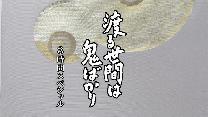 TBS 橋田壽賀子ドラマ 渡る世間は鬼ばかり 3時間スペシャル 2018 クレジットタイトル (3)