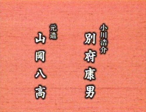 渡る世間は鬼ばかり 第1シリーズ 第八回 小川浩介 別府康男