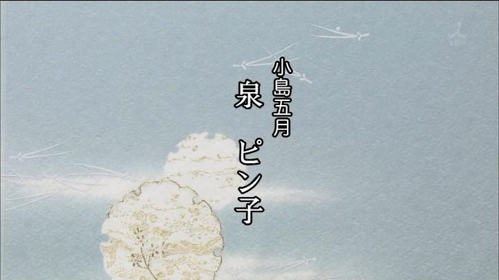 TBS 橋田壽賀子ドラマ 渡る世間は鬼ばかり 3時間スペシャル 2018 クレジットタイトル (8)