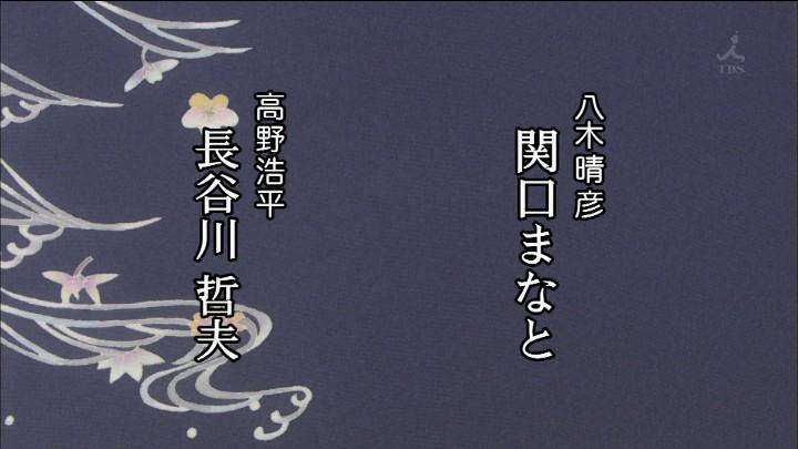 TBS 橋田壽賀子ドラマ 渡る世間は鬼ばかり 3時間スペシャル 2018 クレジットタイトル (27)